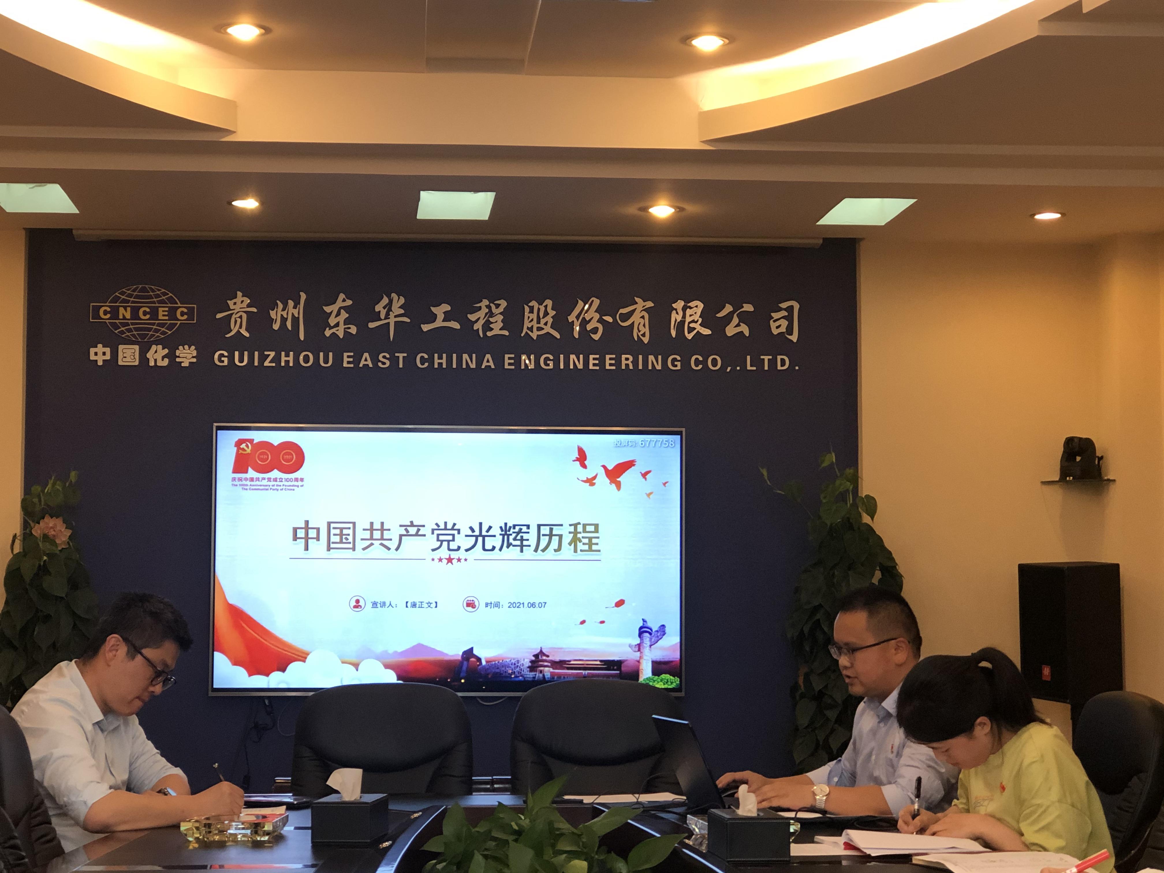 支部书记讲党课—重温中国共产党的光辉历程