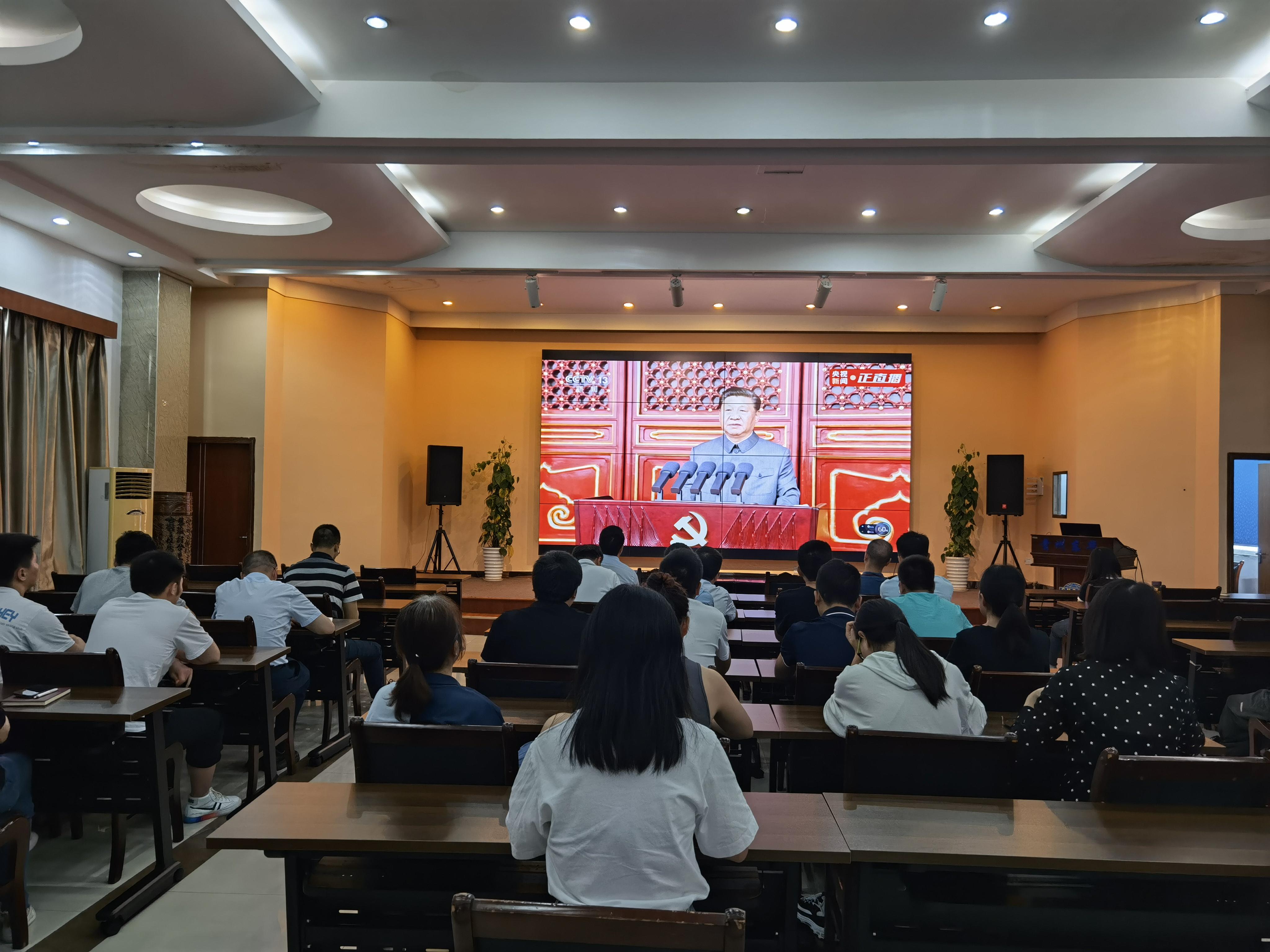公司組織觀看慶祝中國共產黨成立100周年大會