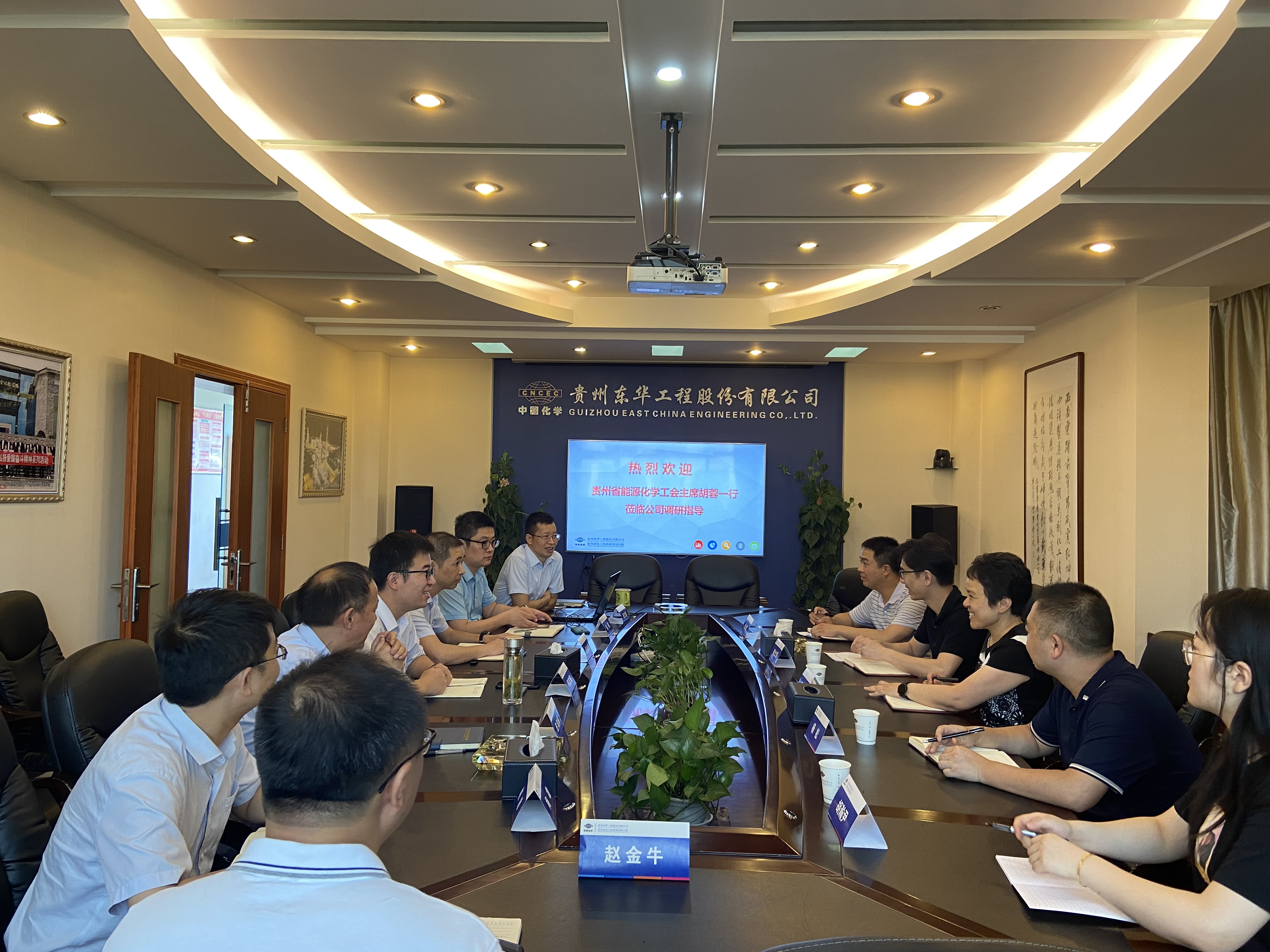 贵州省能源化学工会主席胡蓉莅临公司调研指导