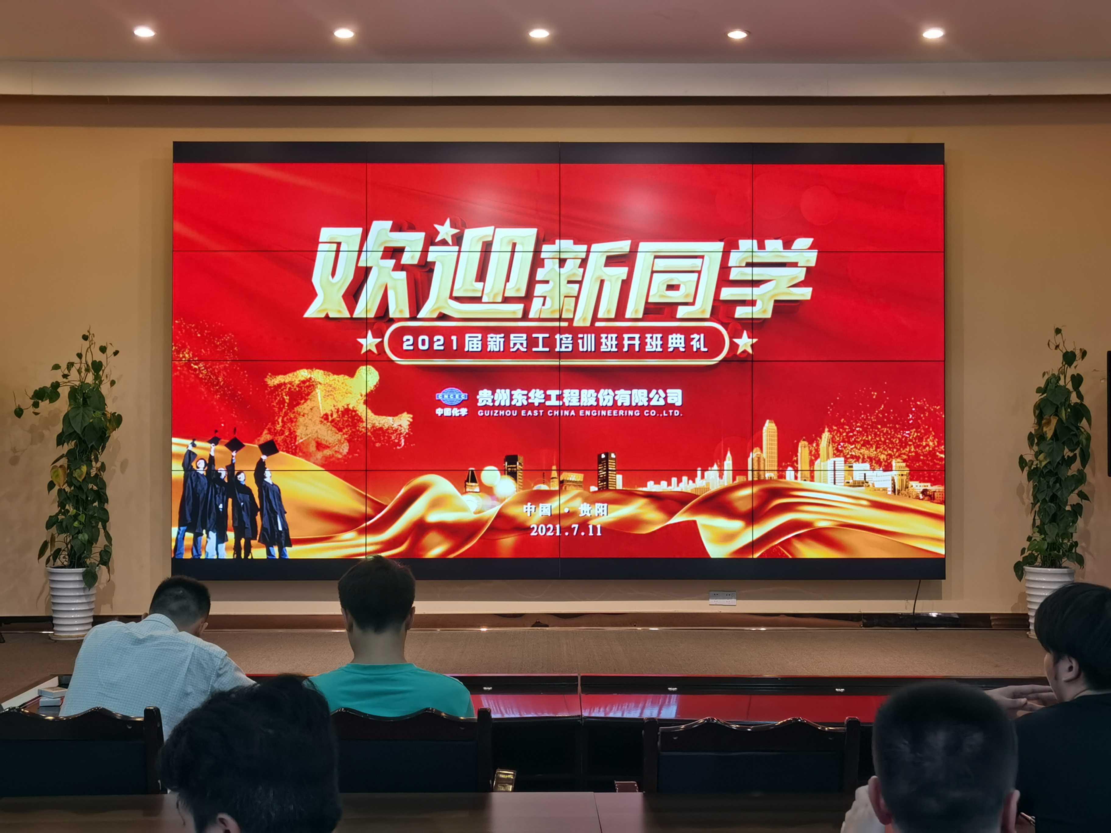 贵州东华2021届新员工培训班开班典礼成功举行