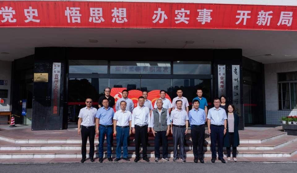 """贵州东华应邀参加""""新型工业化进程中的碳中和技术论坛暨贵州理工学院碳中和研究院成立大会"""""""