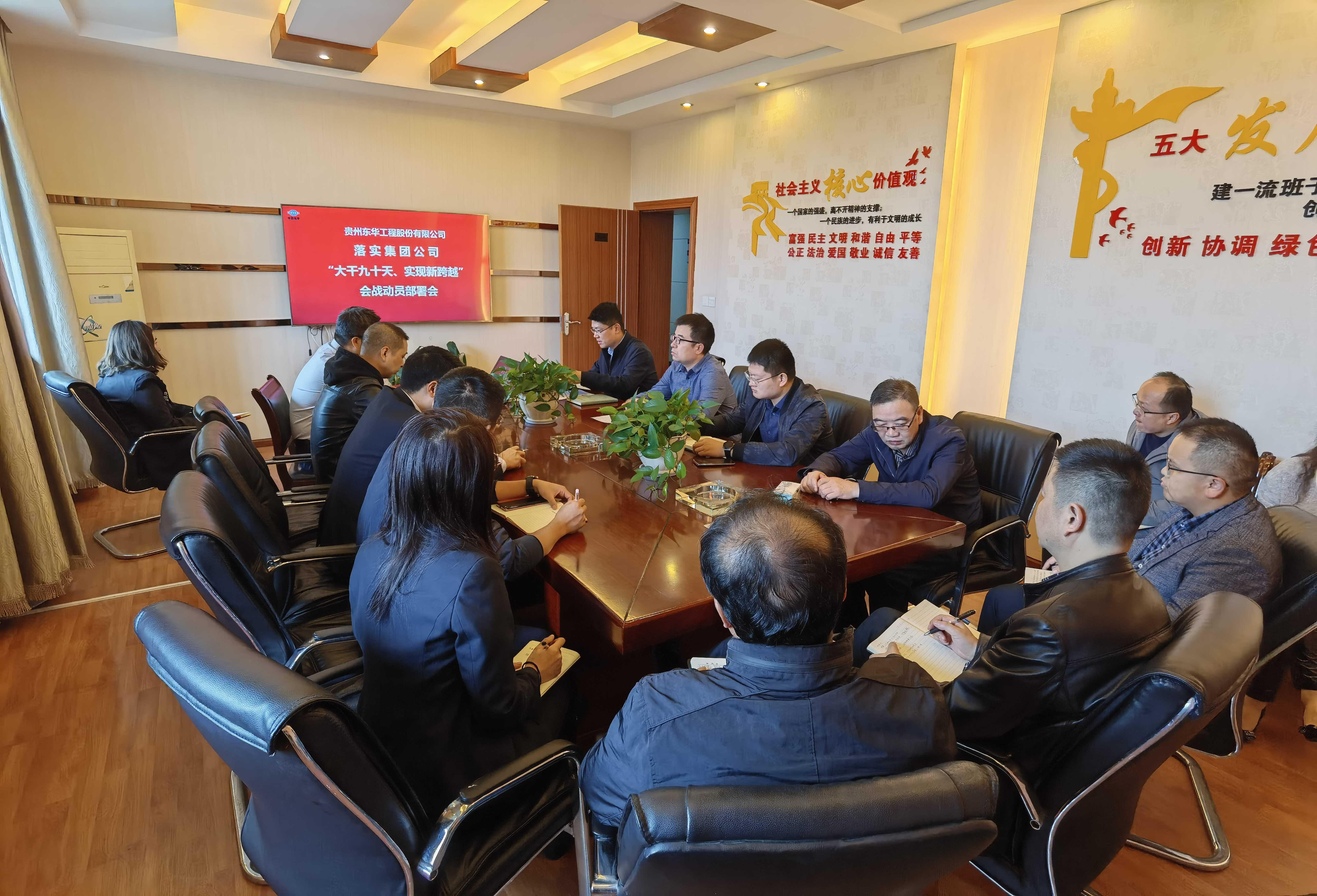 """贵州东华召开落实集团公司""""大干九十天、实现新跨越""""会战动员部署会"""