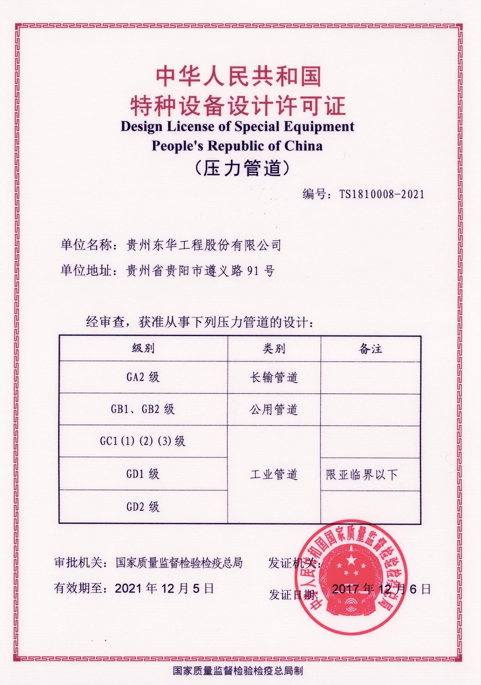 压力管道设计许可证