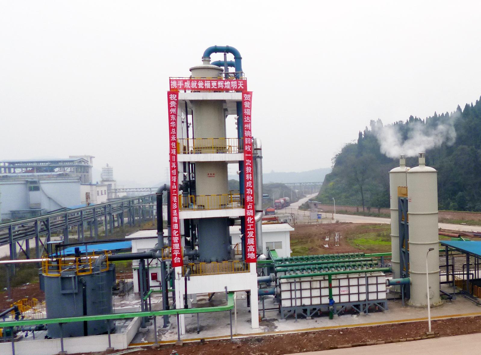 甕福(集團)達州化工碘回收