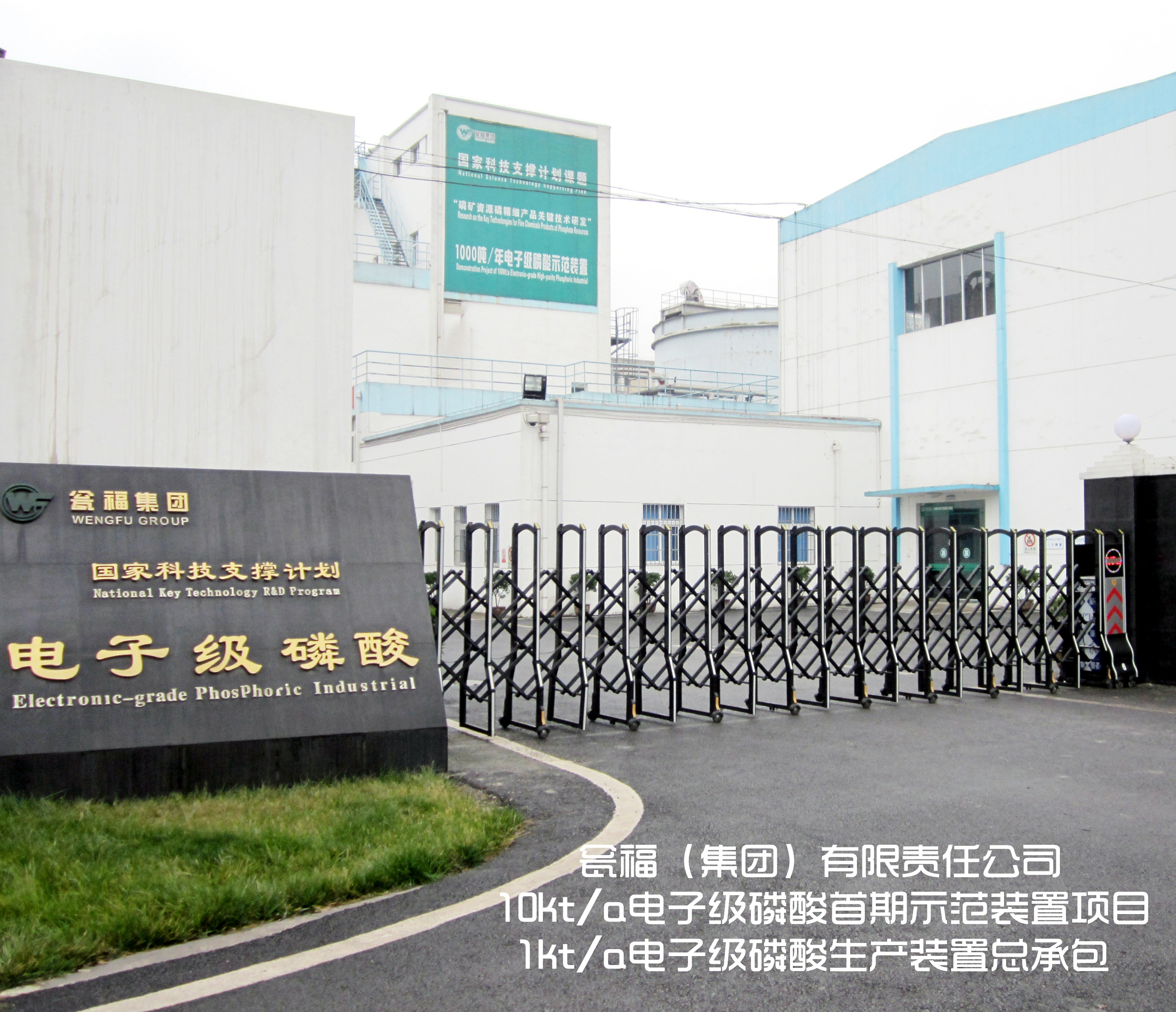 瓮福-团体电子级磷酸生产装置