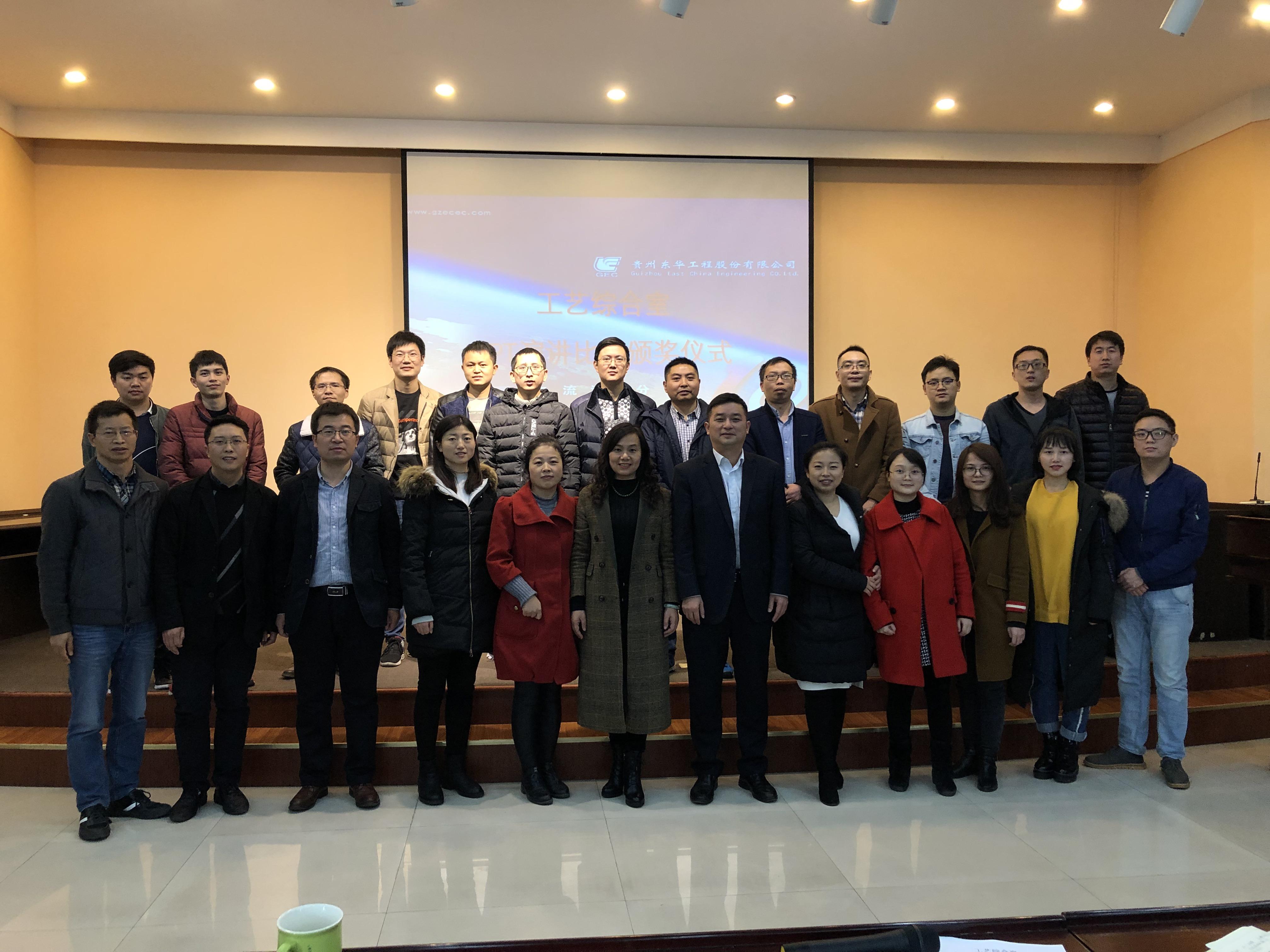 贵州东华工艺综合室举办幻灯片演讲比赛2
