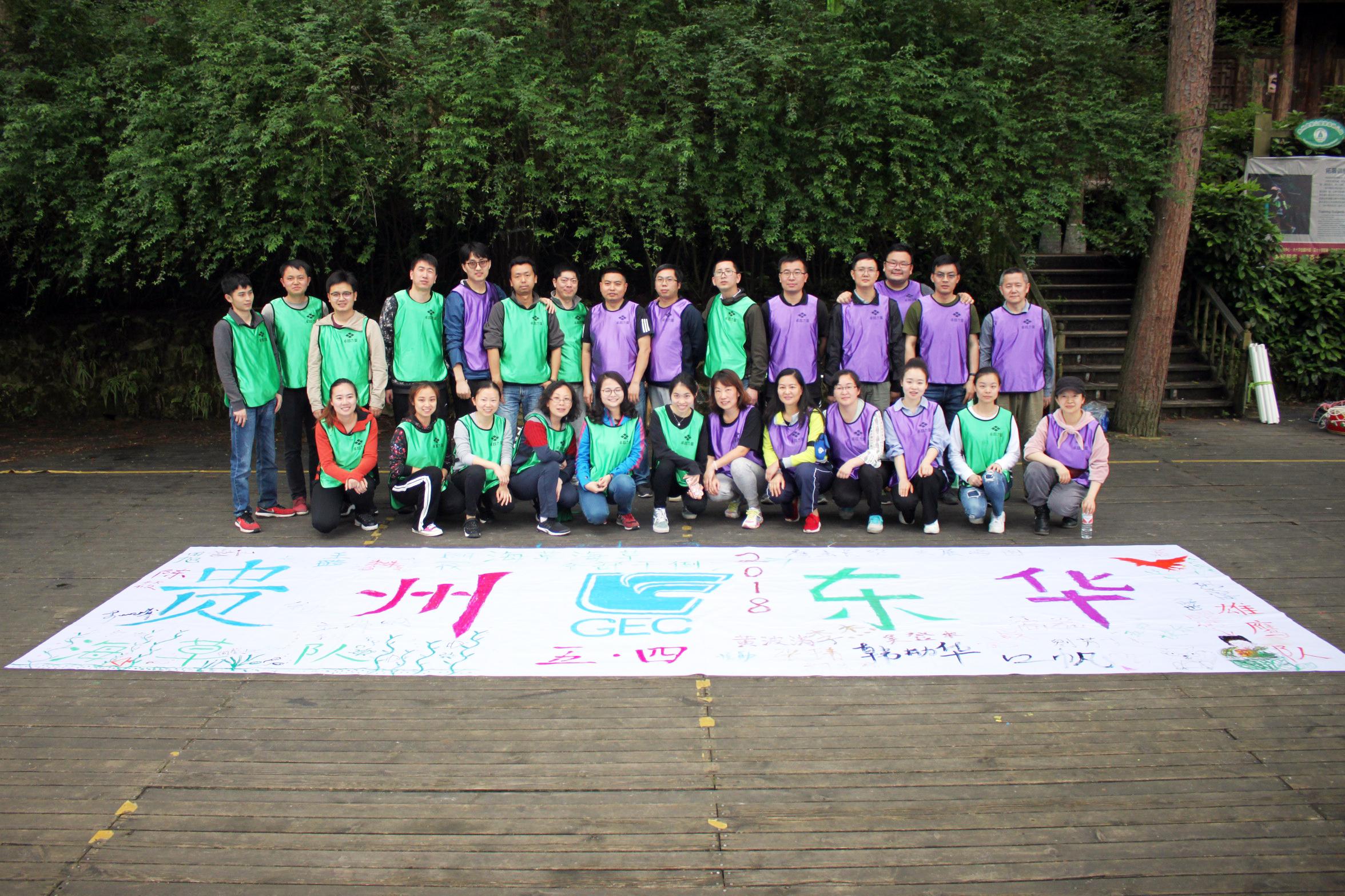 公司开展五四青年节拓展运动
