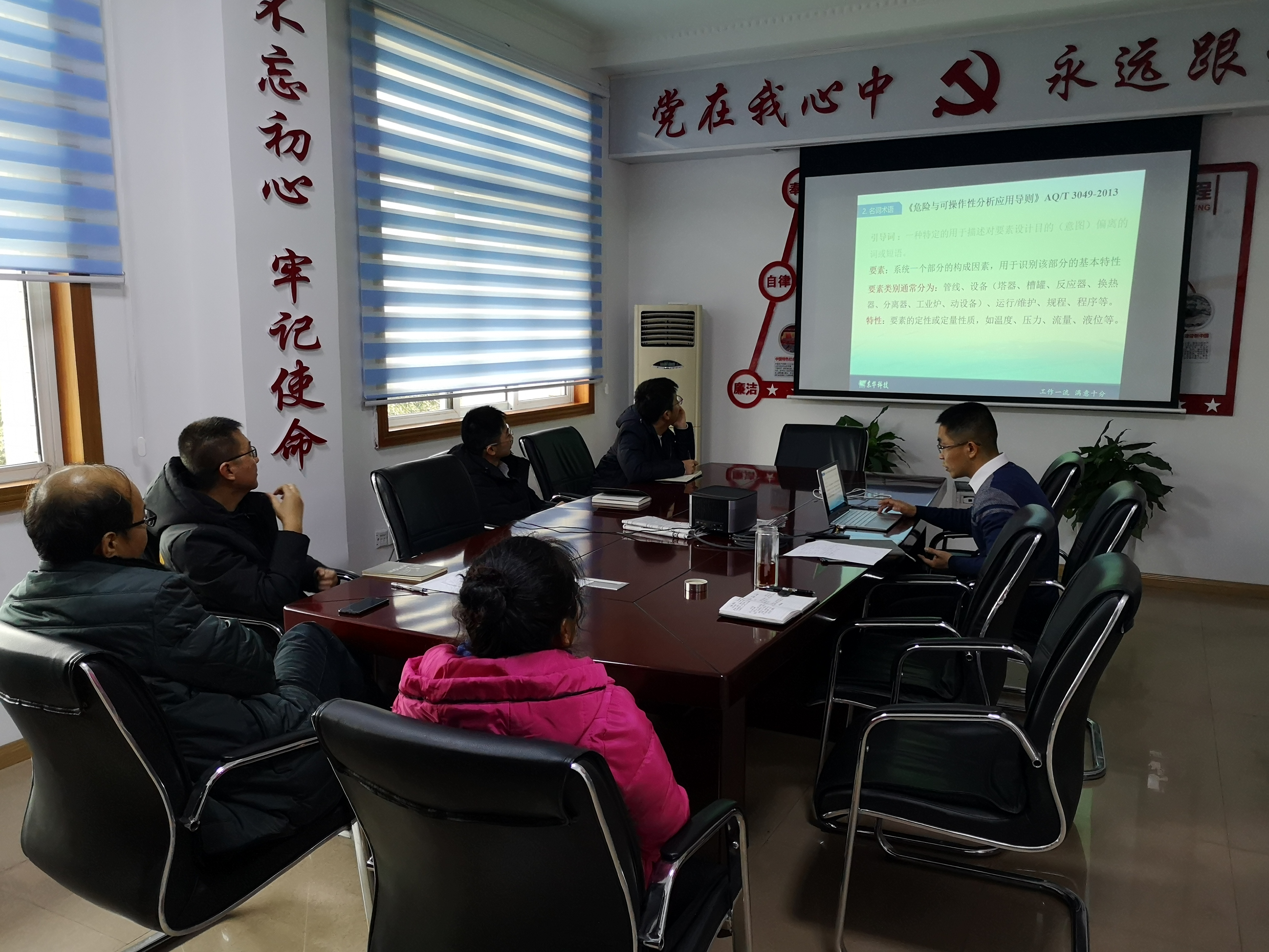 贵州万博manbetx下载水晶宫电控室召开HAZOP分析宣讲会