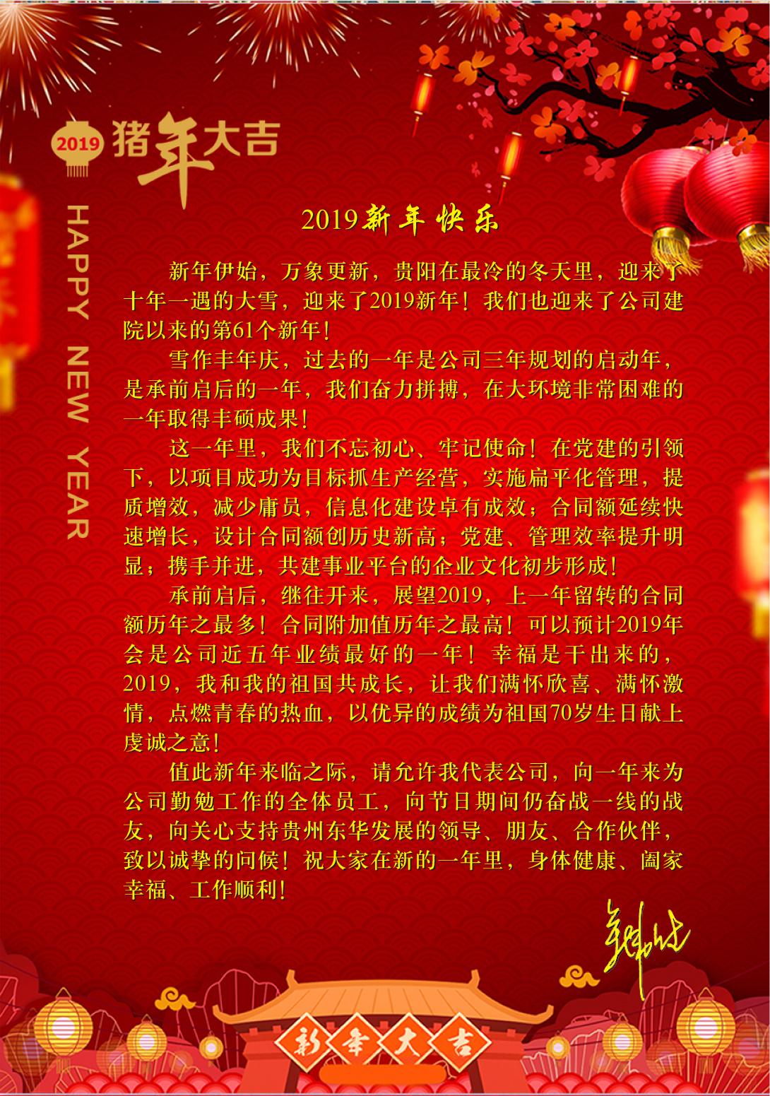 新年快乐6