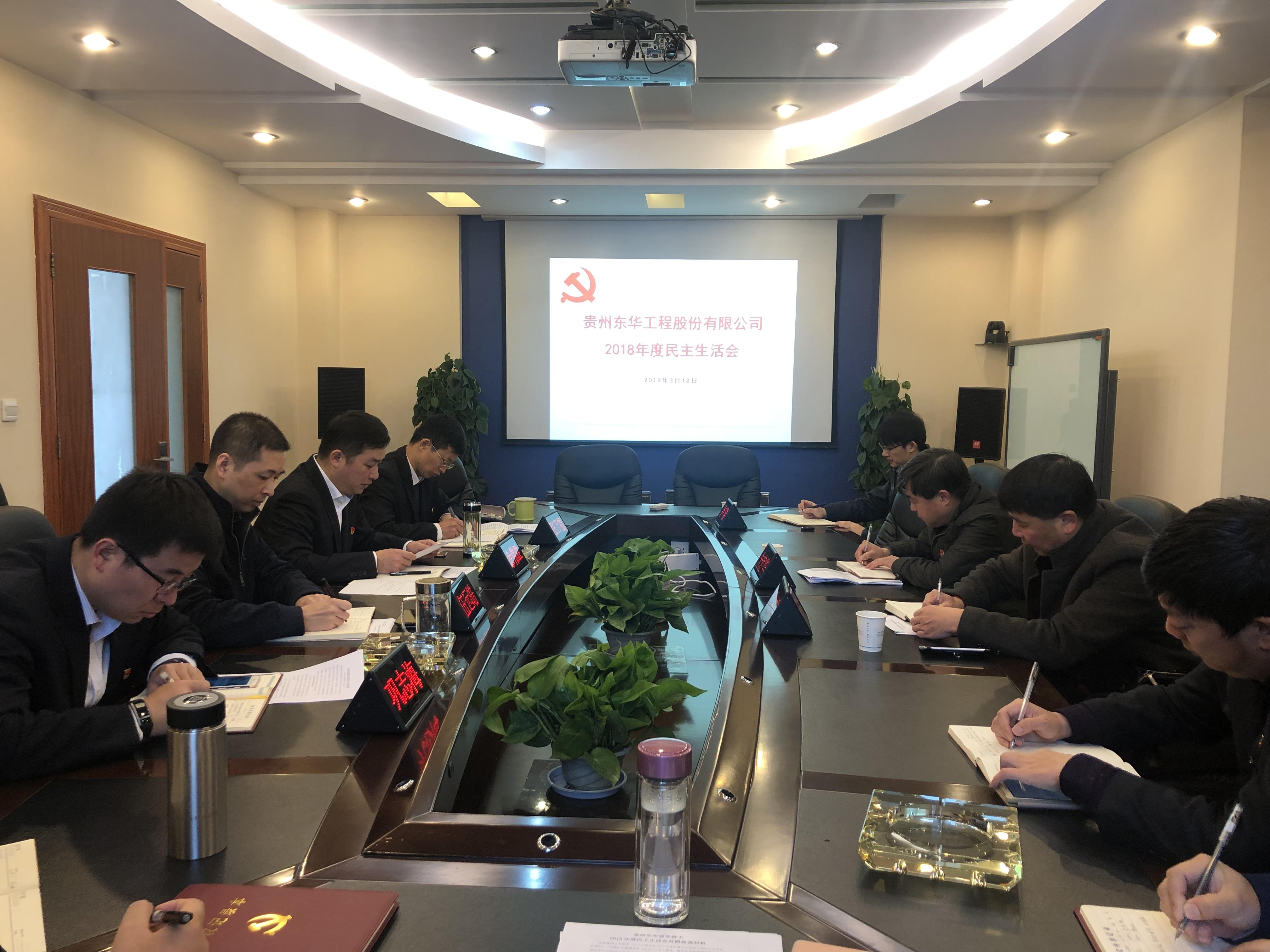 公司党委召开2018年度党员领导干部民主生活会
