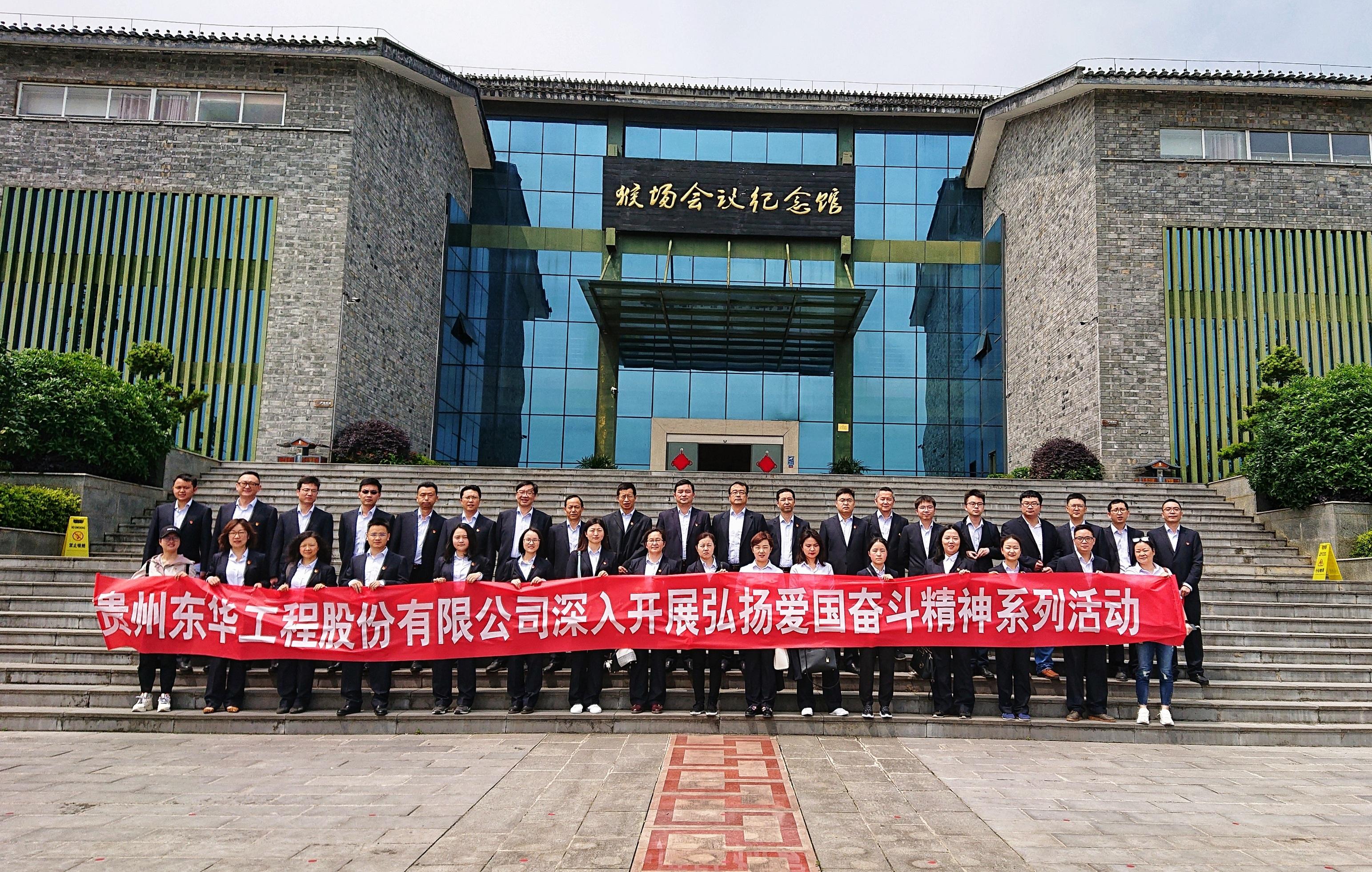 公司党委赴猴场聚会会议会址开展主题党日运动