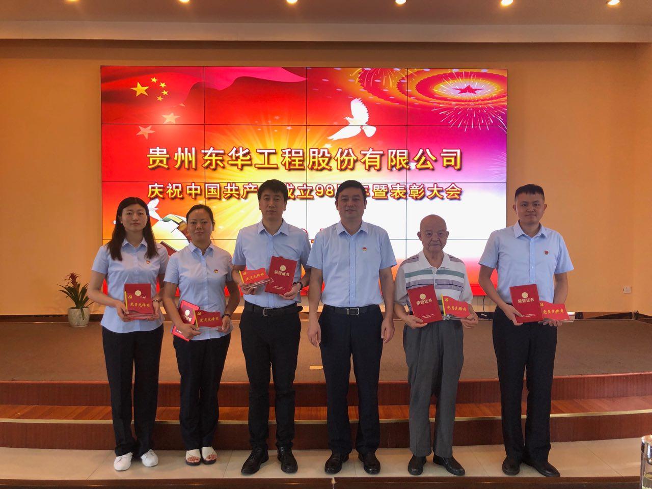 公司党委召开庆祝中国共产党创建98周年暨表扬大会