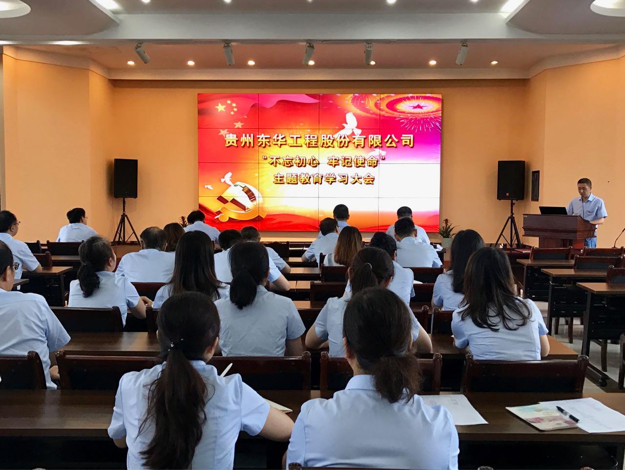 """公司党委召开""""不忘初心,牢记使命""""主题教育学习大会"""