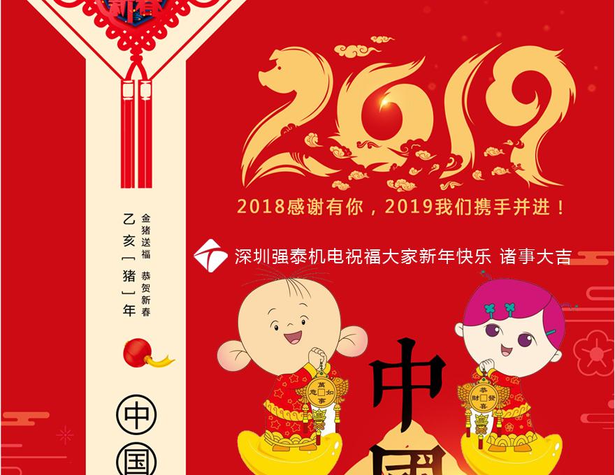2019新年祝福语图片
