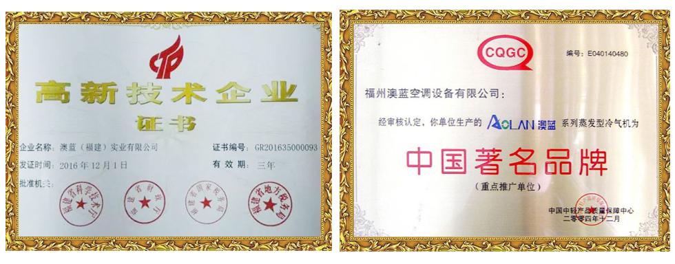 澳蓝环保空调高新技术企业证书