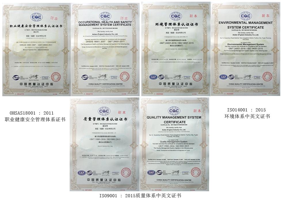 澳蓝环保空调获得国家ISO各认证证书