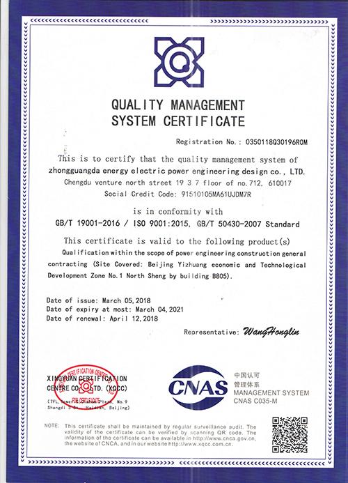 質量管理體系認證證書-總承包英文