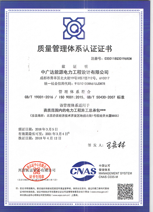 質量管理體系認證證書-總承包中文
