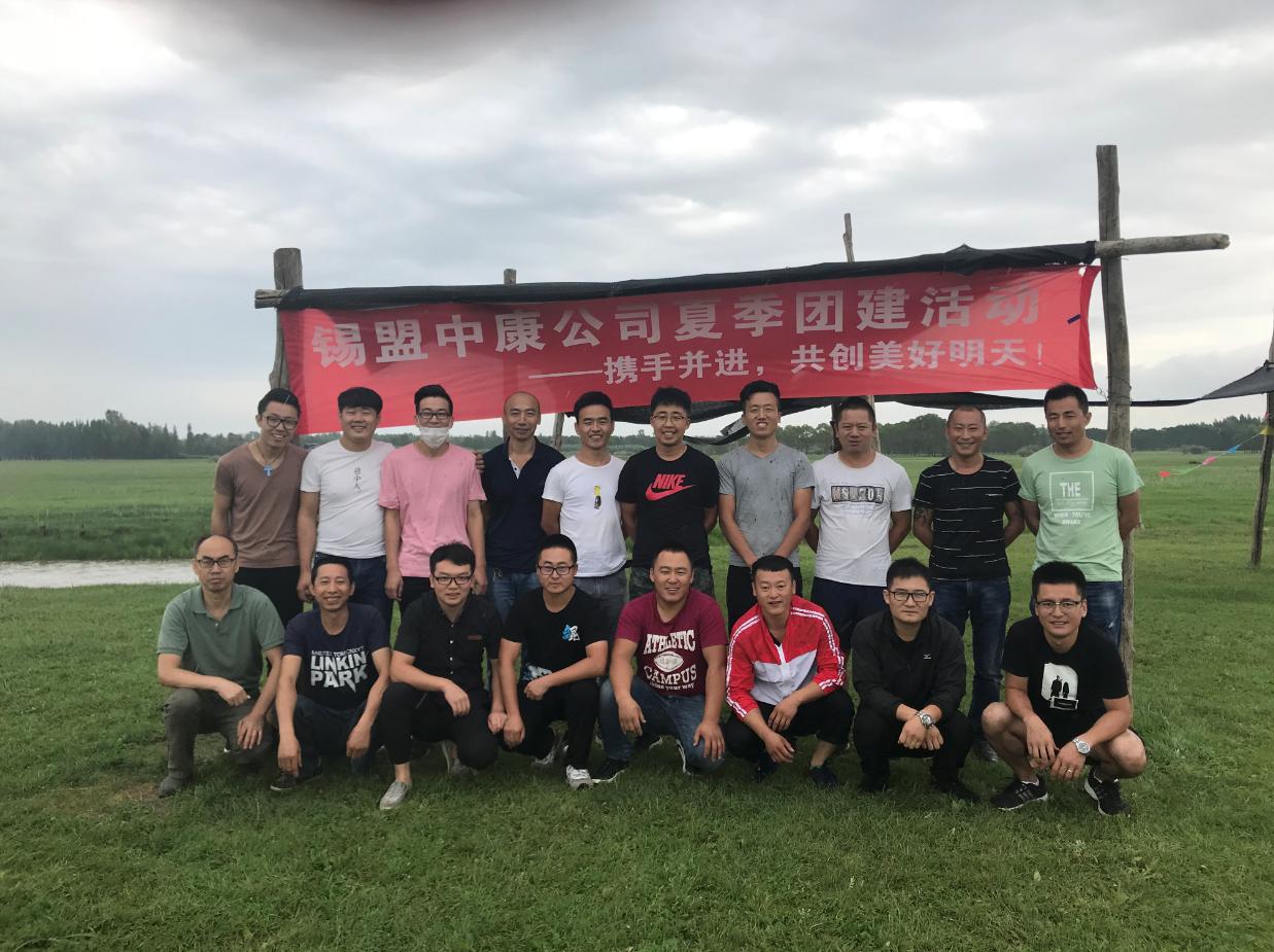 錫盟中康公司舉行2018年夏季團建活動