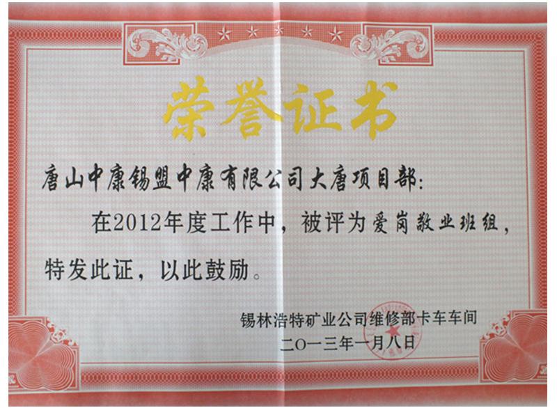 大唐礦業公司授予榮譽證書
