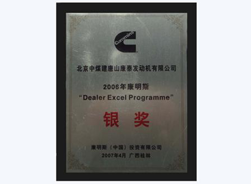 2006年康明斯銀獎