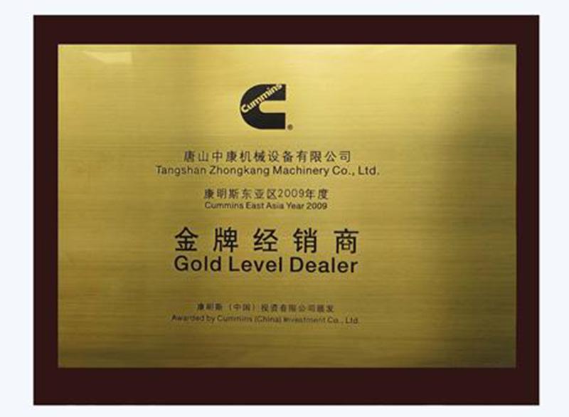 2009年度金牌經銷商