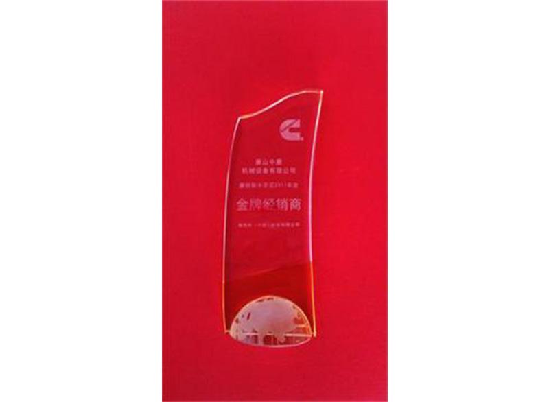 2011年度金牌經銷商