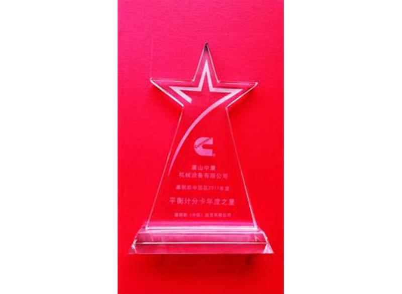 2011年度平衡計分卡年度之星