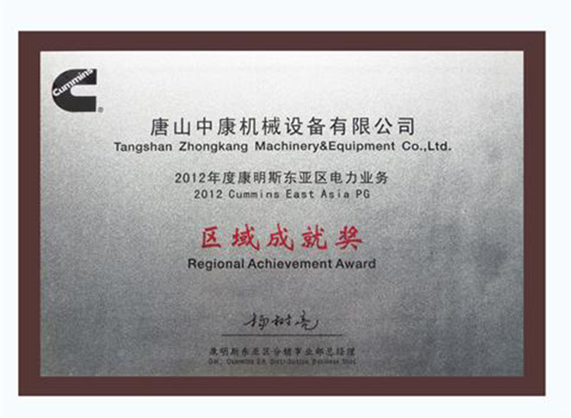 2012年度區域成就獎