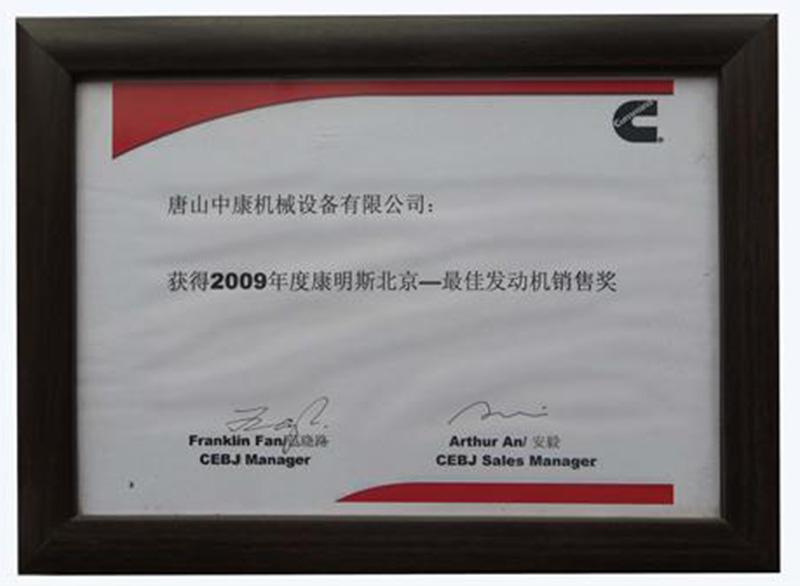 2009年度最佳發動機銷售獎