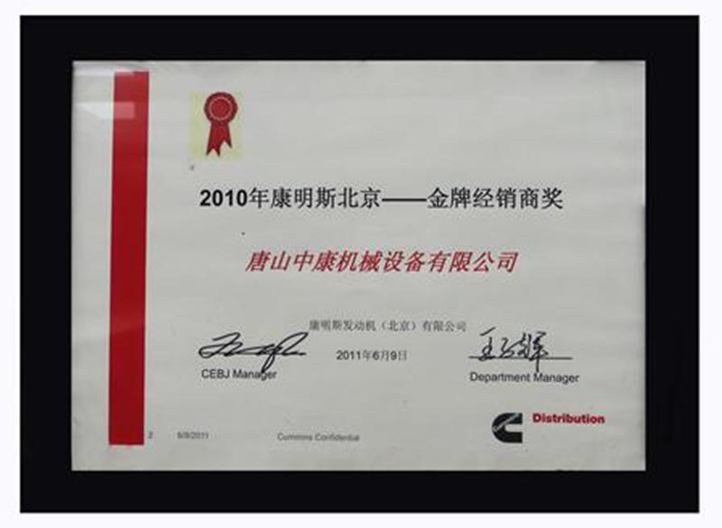 2010年度金牌經銷商