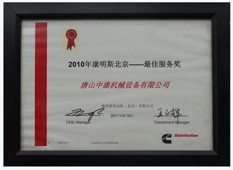2010年度最佳服務獎