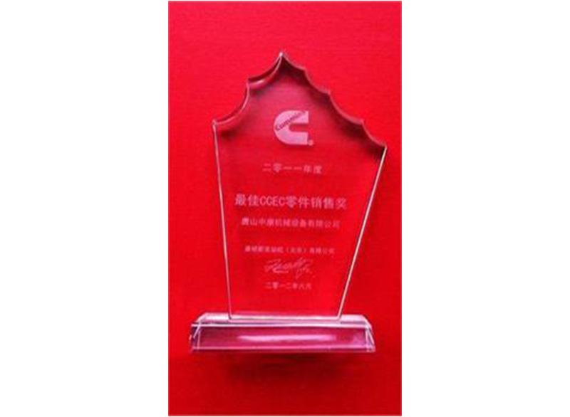 2011年度最佳零件銷售獎