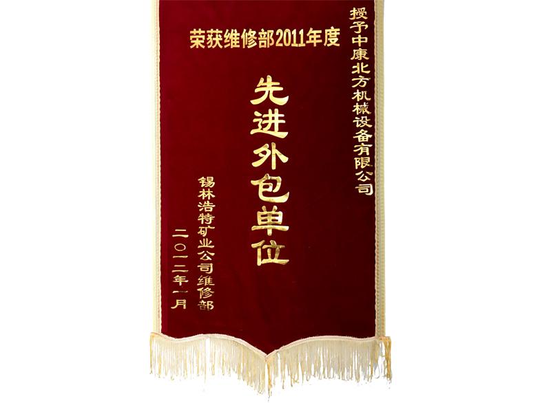 大唐礦業公司授予錦旗