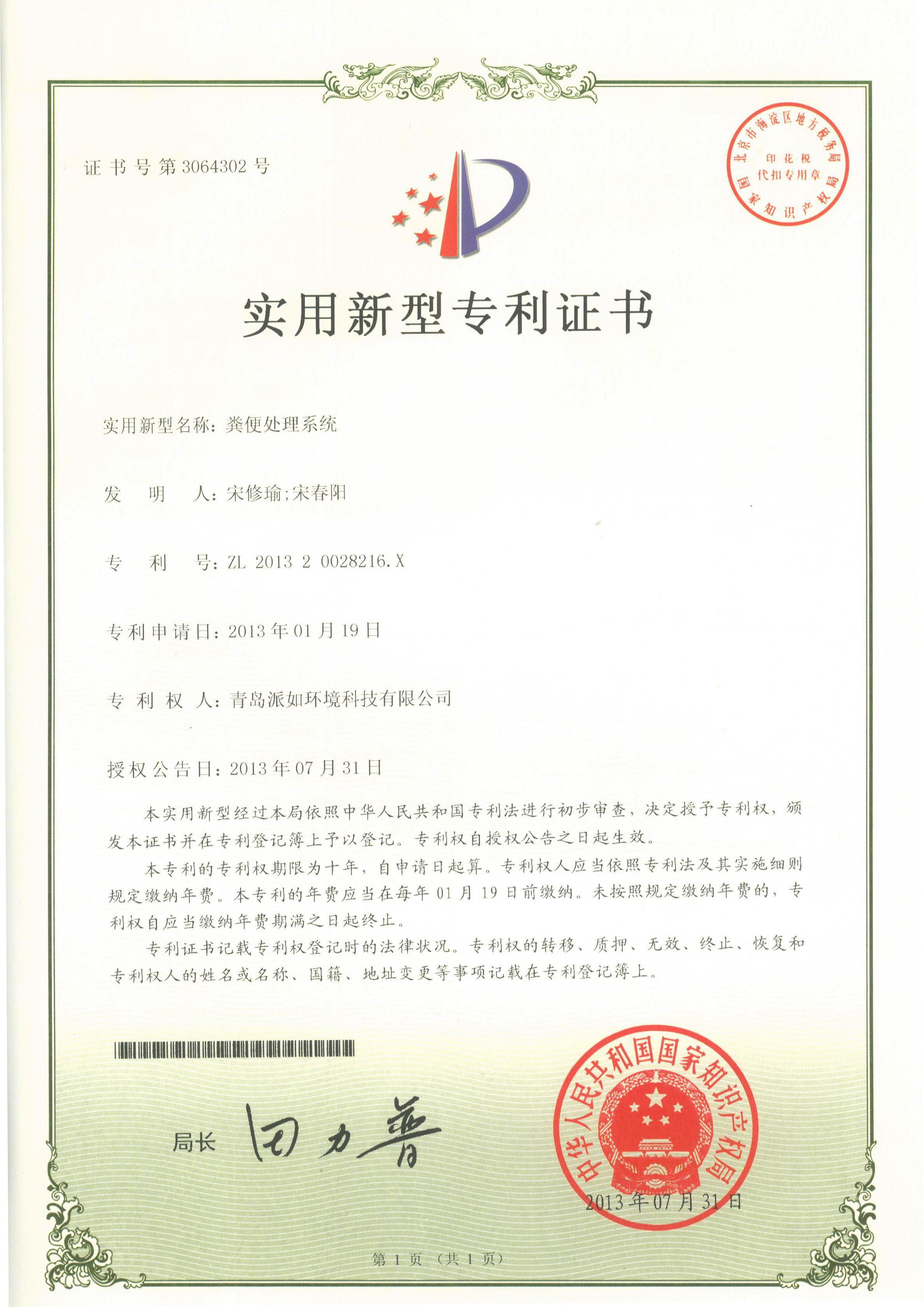 粪便处理系统专利