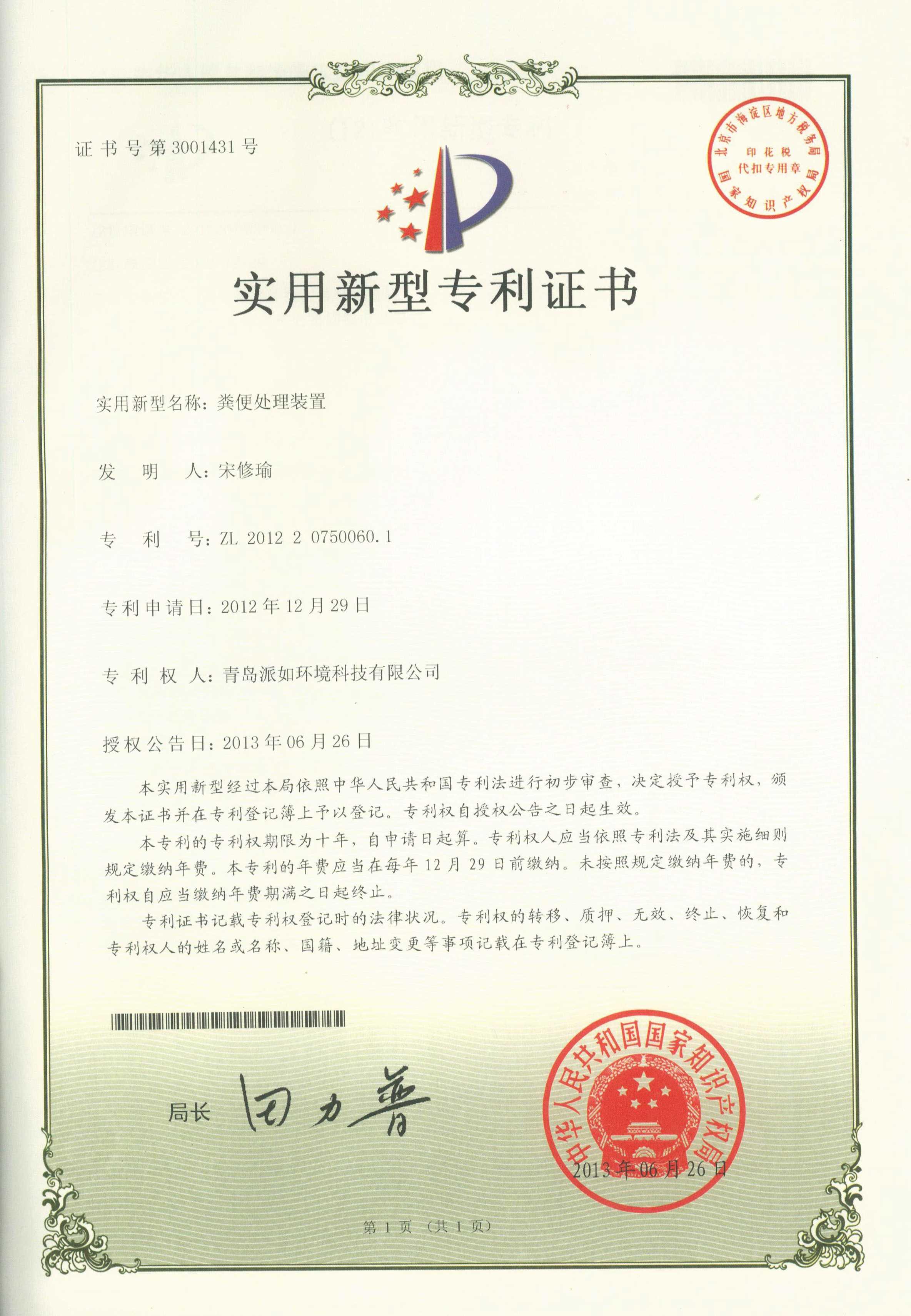 粪便处理装置专利