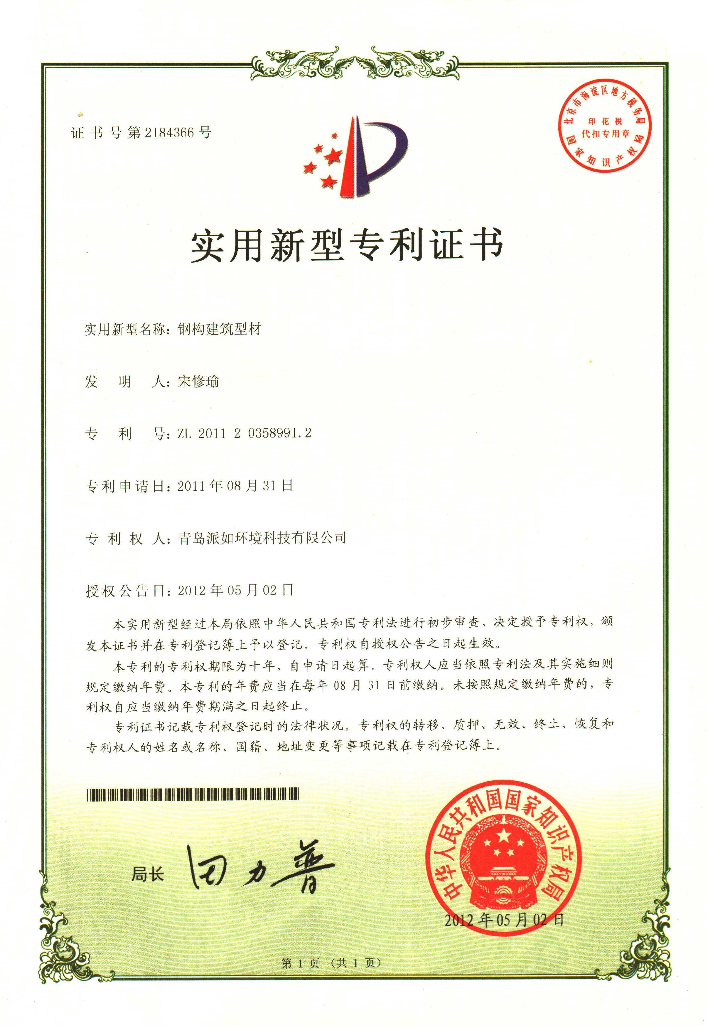 钢构建筑型材专利