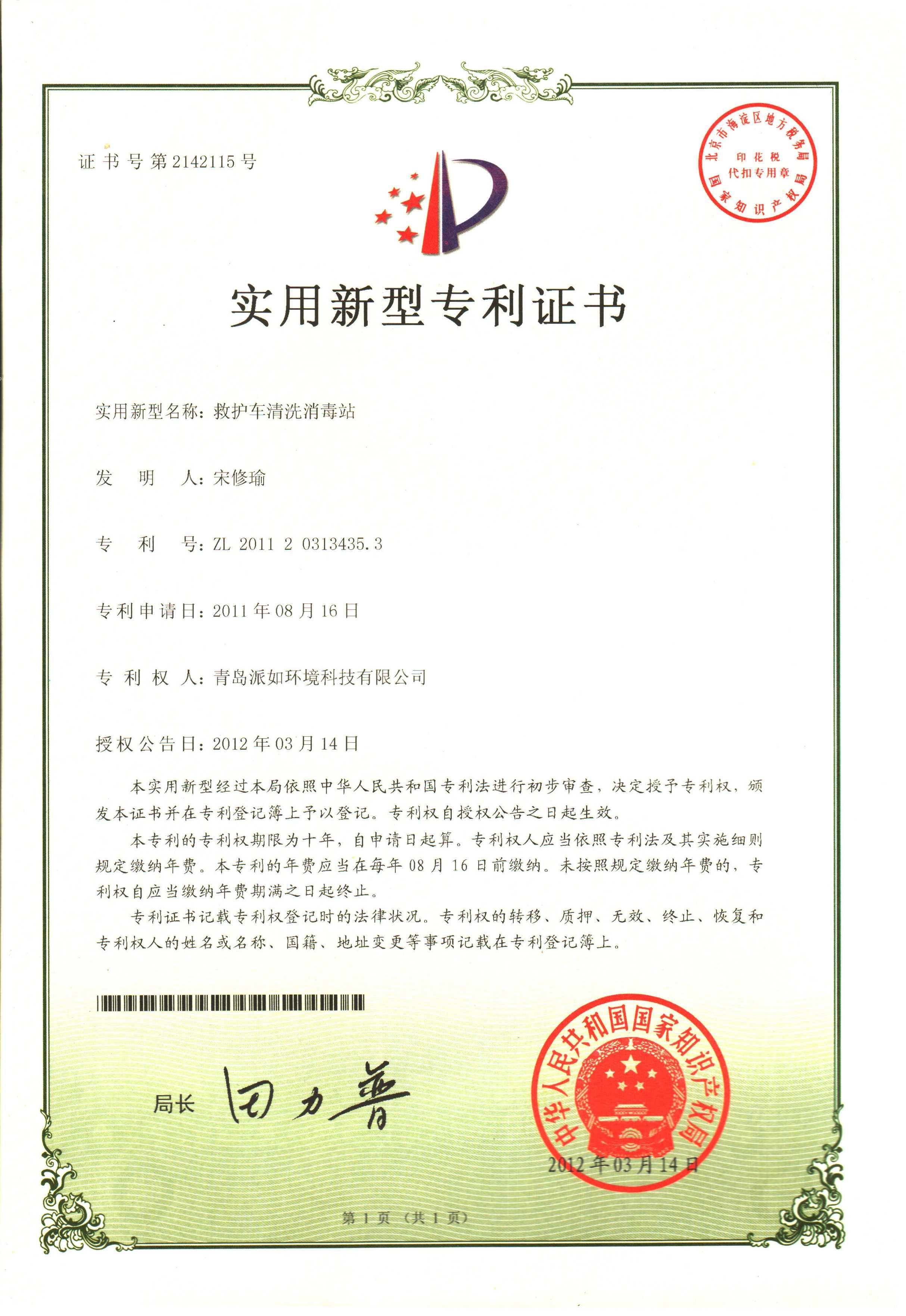 救护车清晰消毒站专利