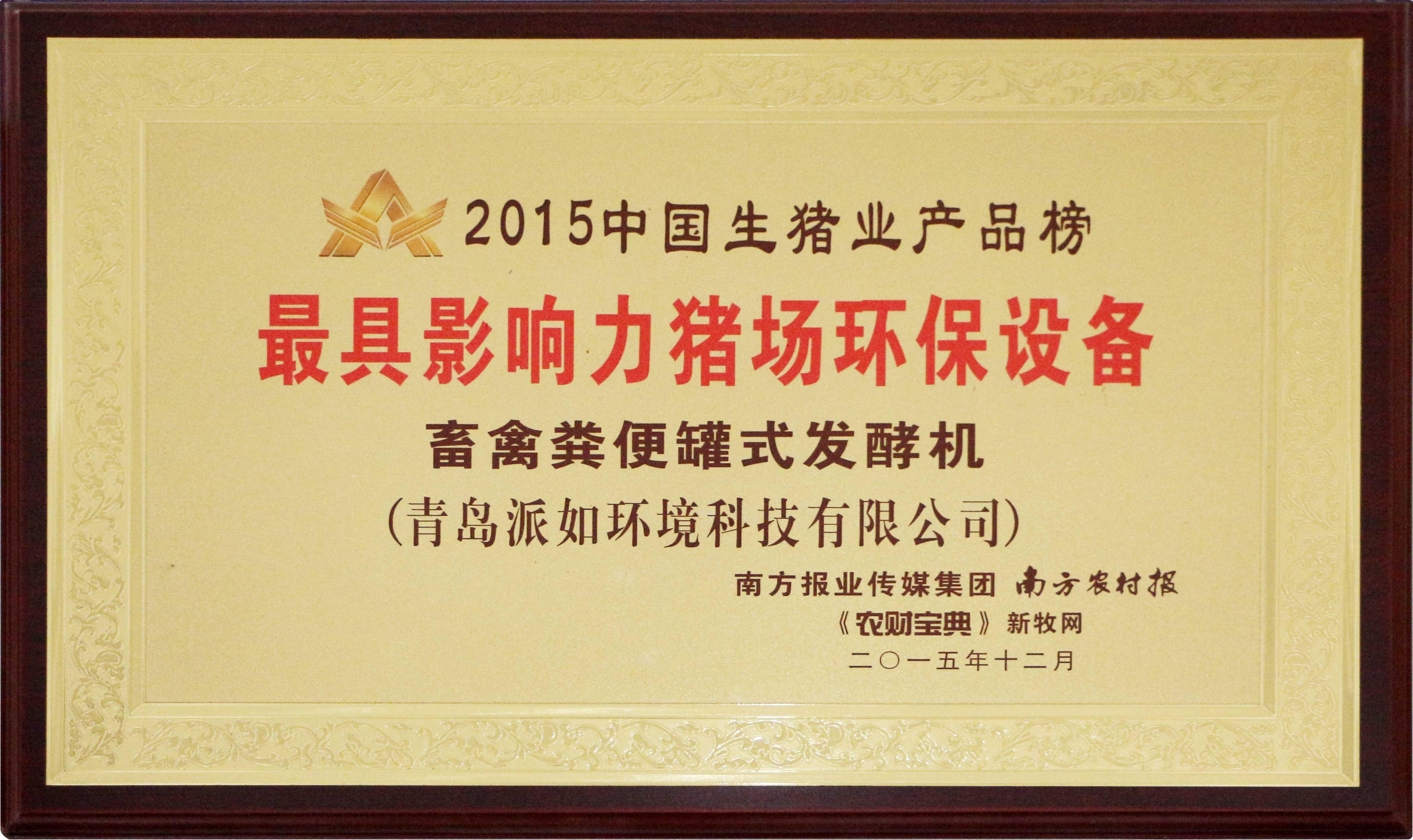 2015中國生豬業產品最具影響力豬場環保設備畜禽糞便罐式發酵機