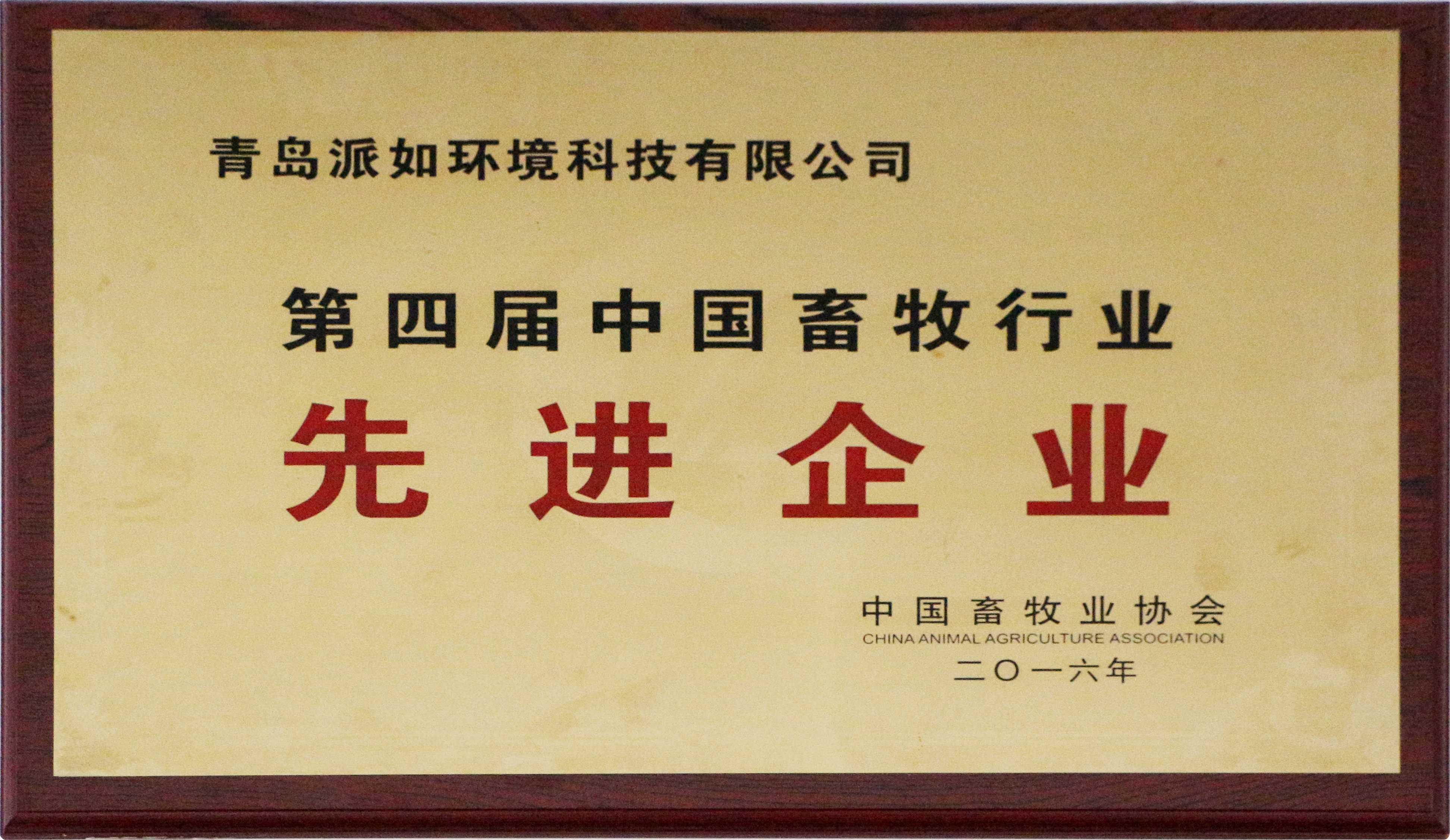 2016第四屆中國畜牧行業先進企業