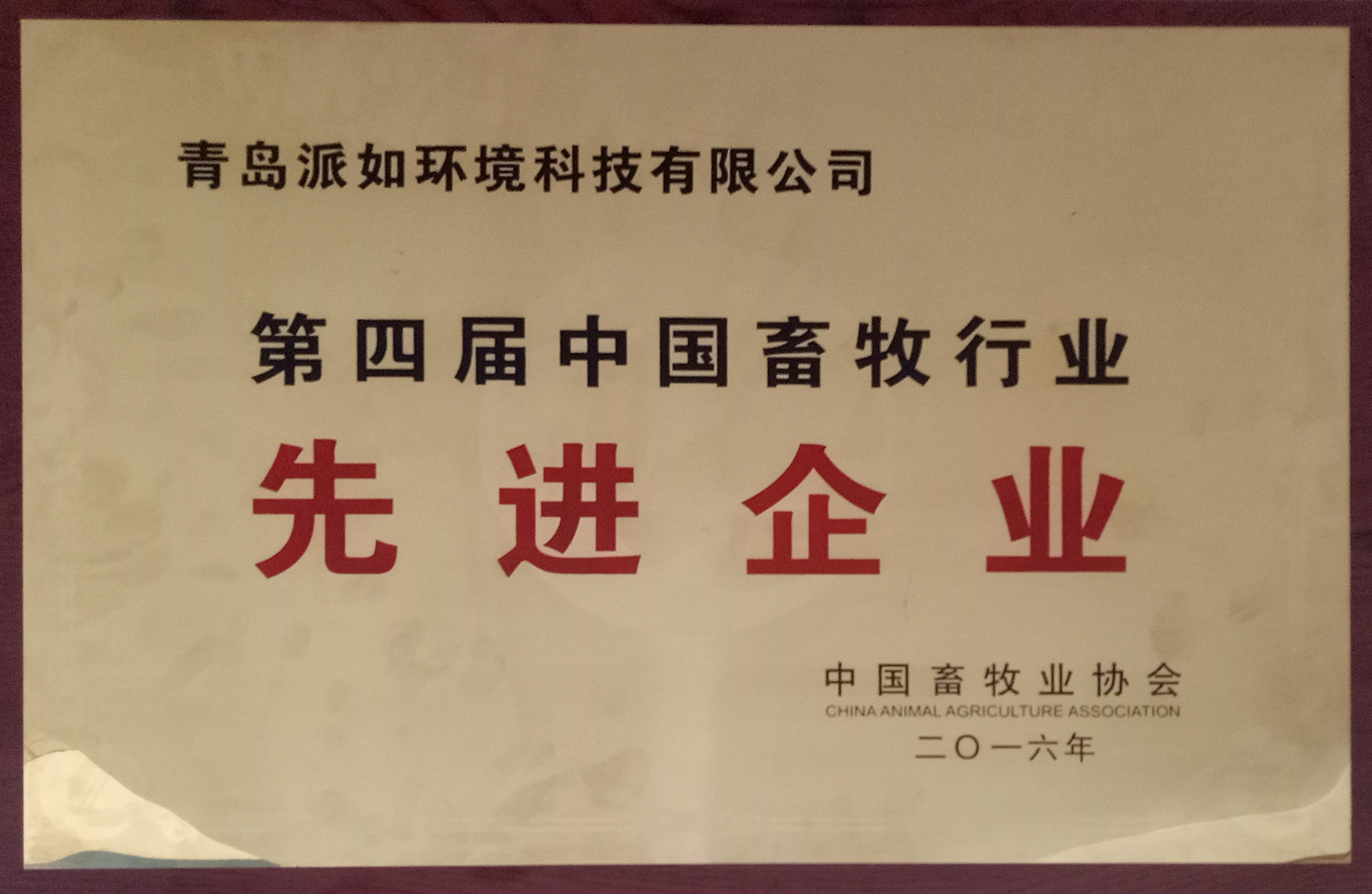 第四屆中國畜牧行業先進企業
