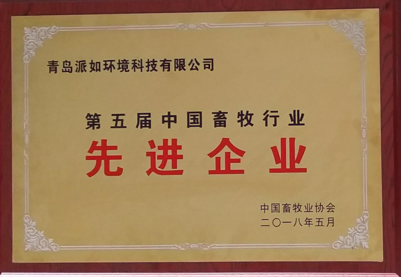 第五屆中國畜牧行業先進企業