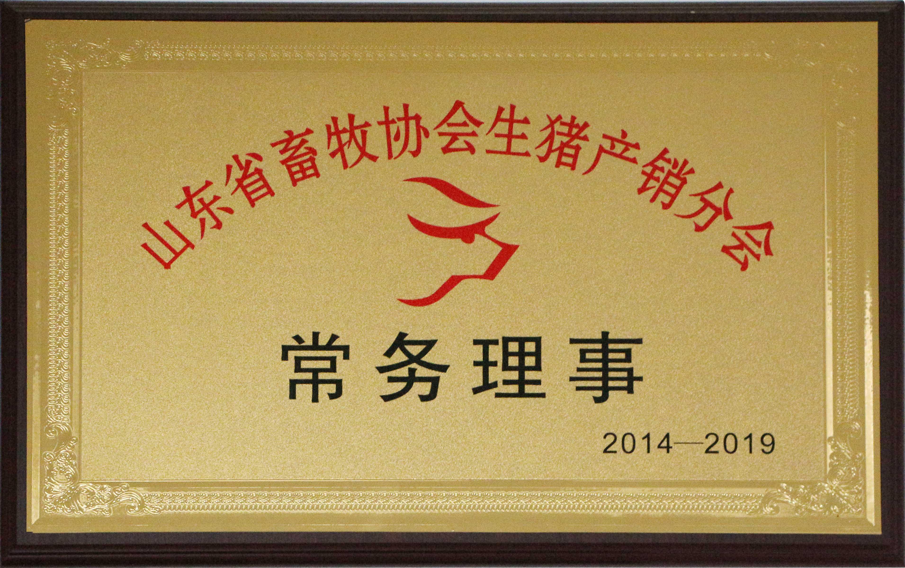 山東省畜牧協會生豬產銷分會常務理事