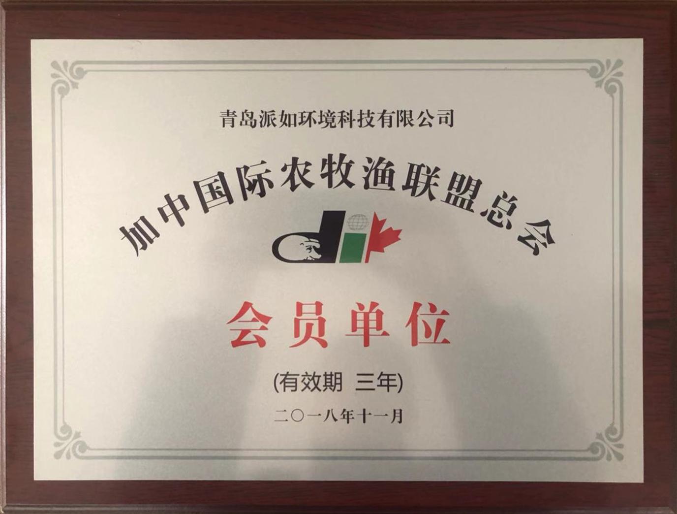 加中國際農牧漁聯盟總會會員單位