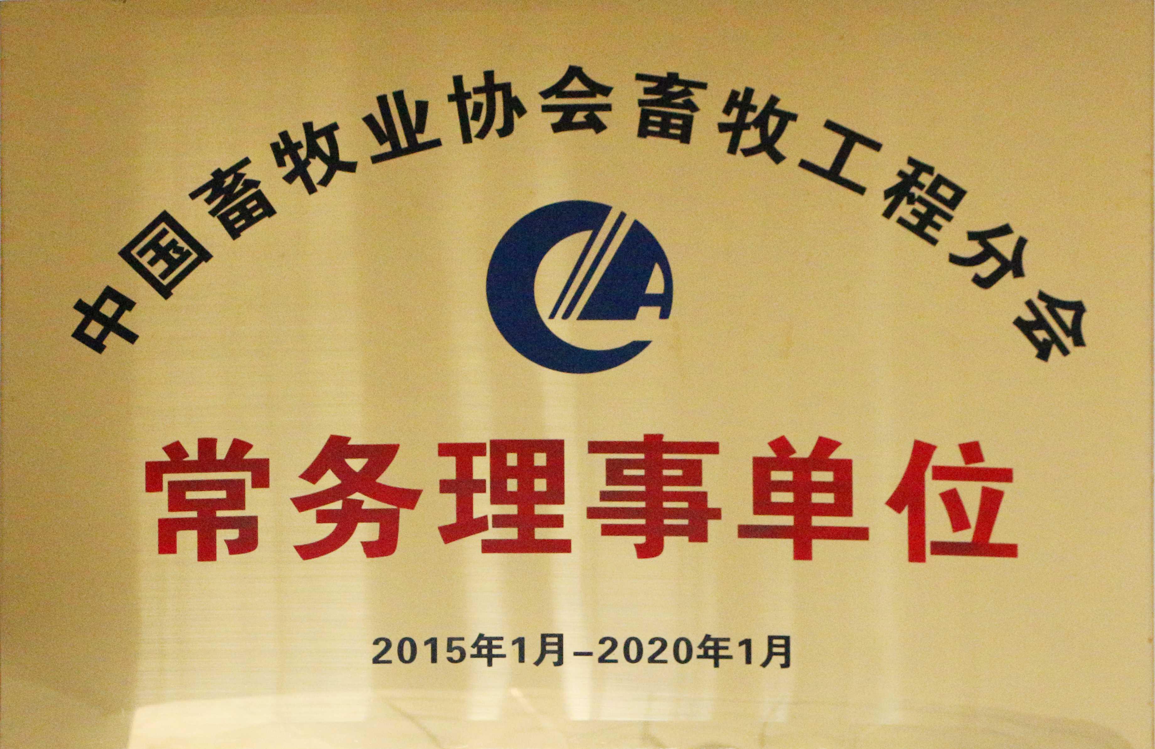 中國畜牧業協會畜牧工程分會常務理事單位