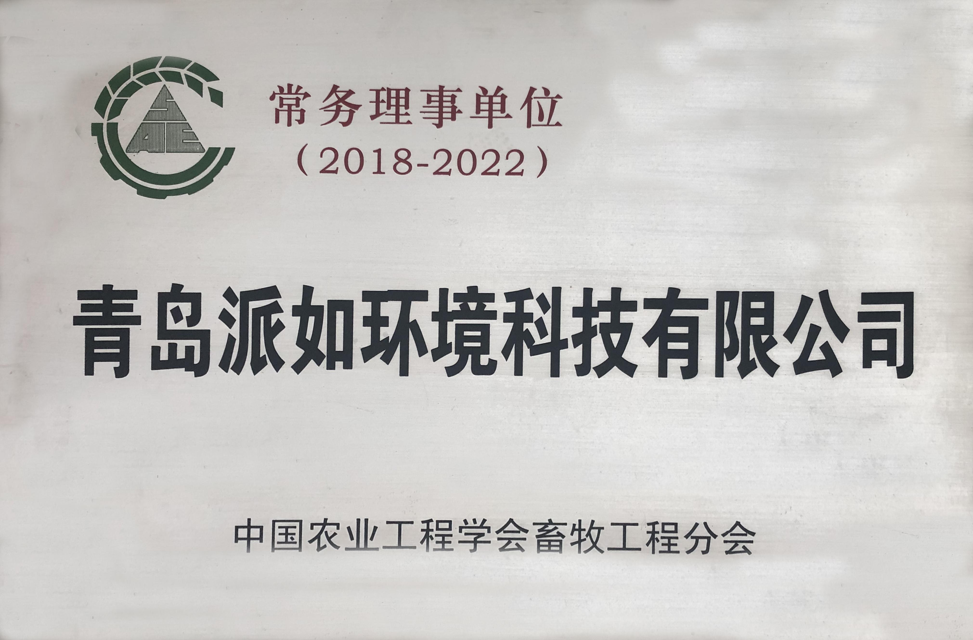 中國農業工程學會畜牧工程分會常務理事單位