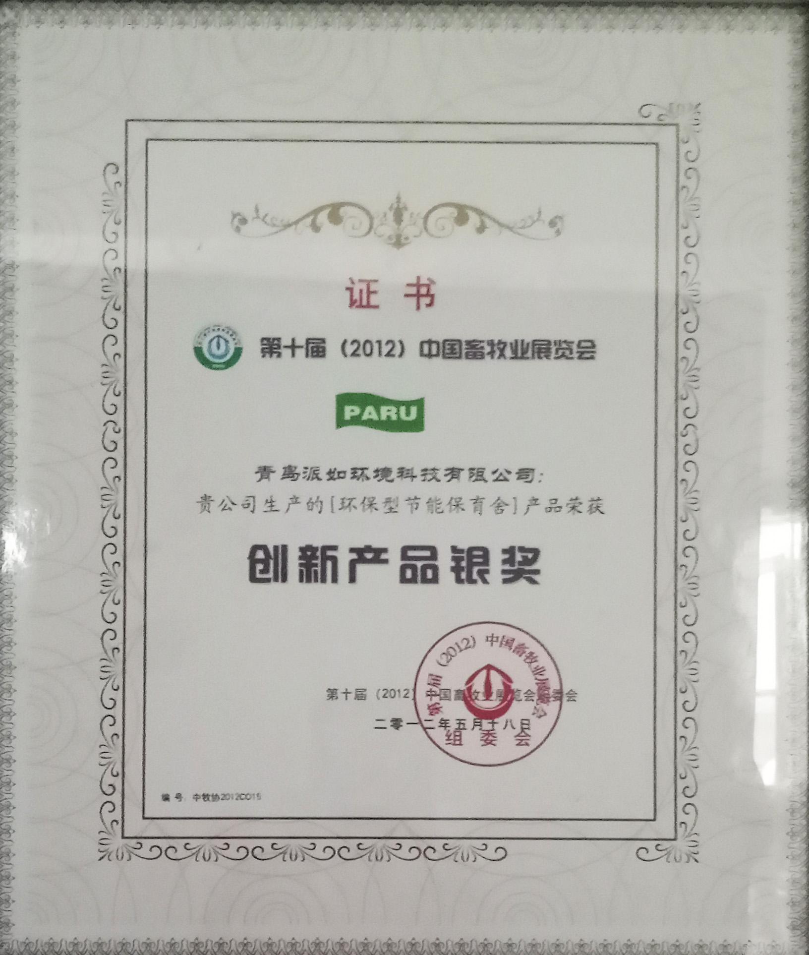 創新產品銀獎