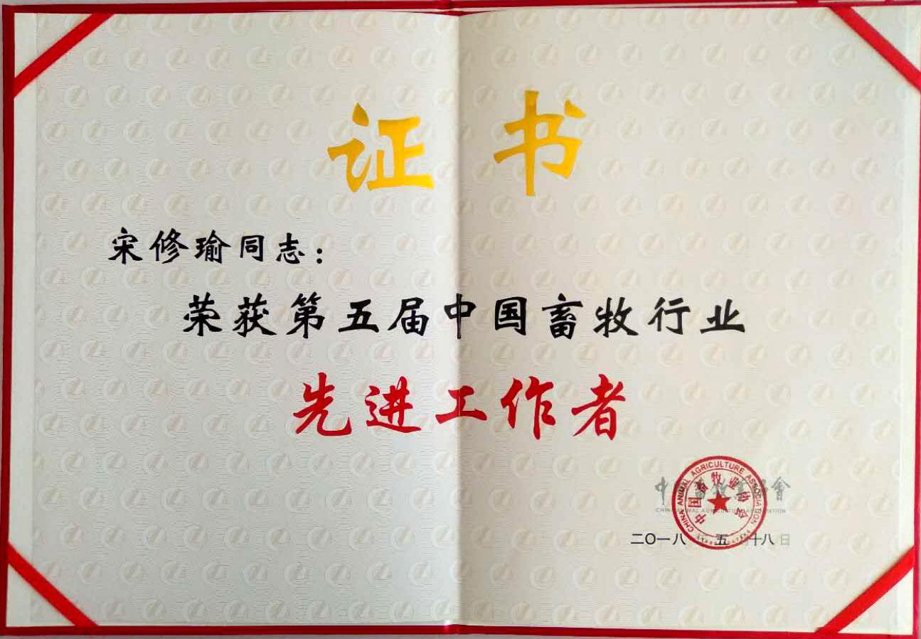 2018第五屆中國畜牧行業先進工作者