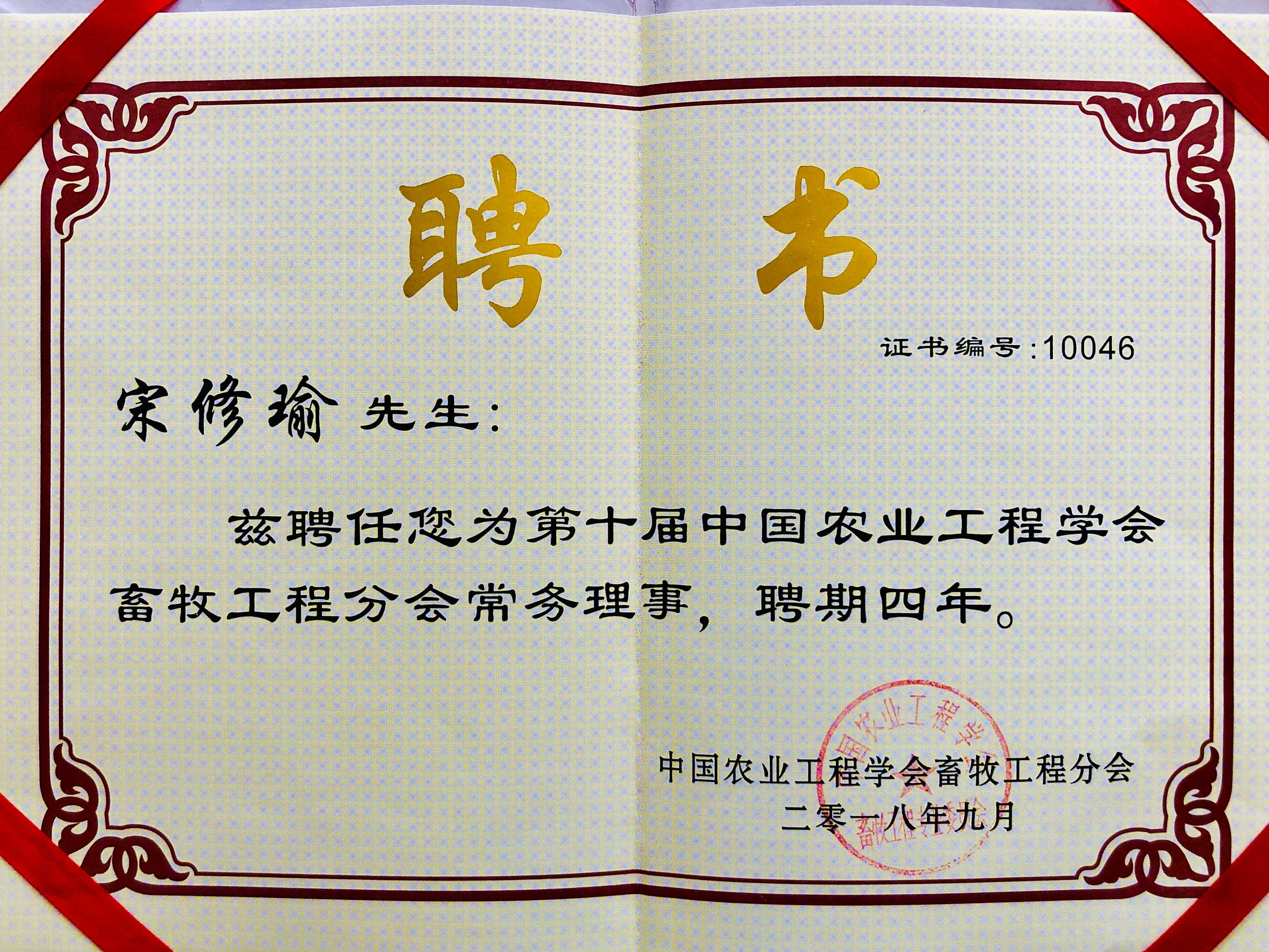 2018年聘任第十屆中國農業工程學會畜牧工程分會常務理事