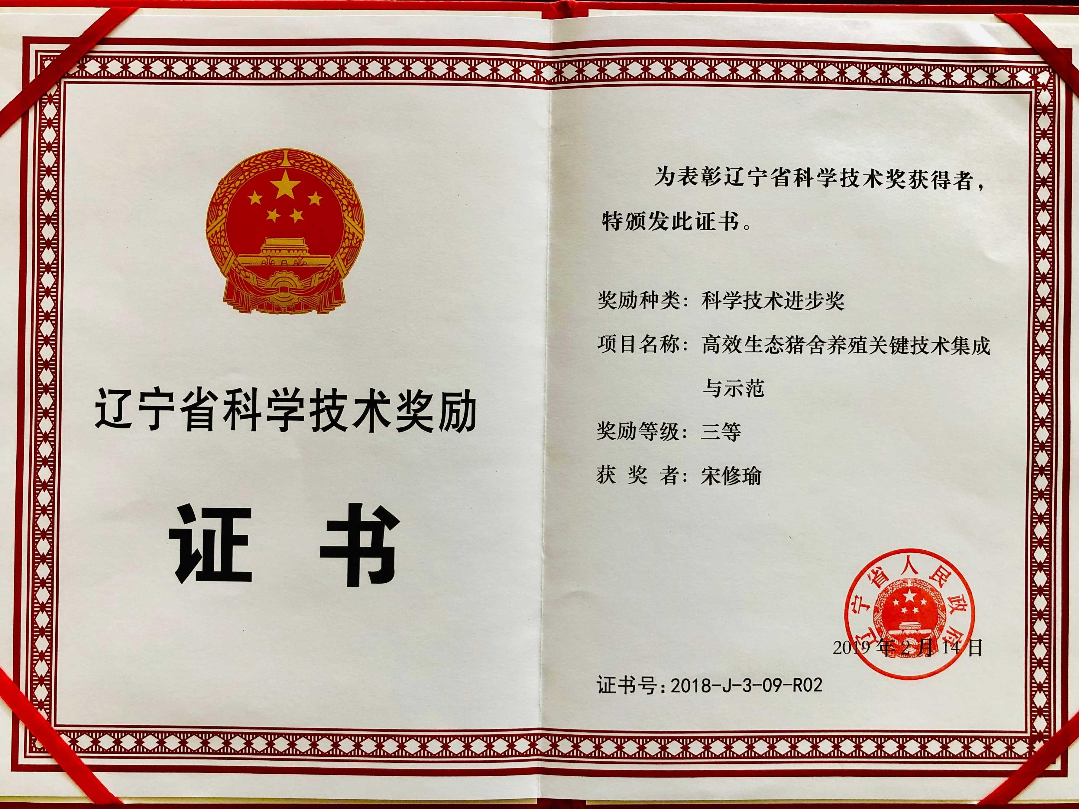 遼寧省科學技術獎勵證書